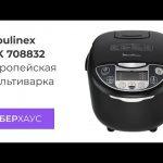 Лучшая мультиварка из Европы – Moulinex MK 708832 для умного дома — новинка!