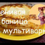 Ленивая БАНИЦА В МУЛЬТИВАРКЕ. Рецепт баницы с творогом ИЗ ЛАВАША
