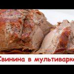 Свинина в Мультиварке —   Очень-Очень Вкусно