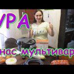 Обзор покупок + Мультиварка в доме (Bosch MUC22B42RU). (03.20г.) Семья Бровченко.