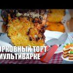 Морковный торт в мультиварке — видео рецепт