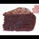 Обалденный шоколадный кекс в мультиварке. Самый лёгкий рецепт торта!