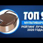 ТОП-9 мультиварок | Рейтинг лучших 2020 года
