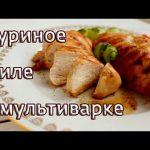 Куриное филе в мультиварке — Быстрый видео рецепт для мультиварки!