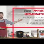 "REDMOND SkyCooker RMC-M92S и MOULINEX MK 812: обзор ""умных"" мультиварок"