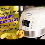 Обзор|Мультиварка Philips HD4731/03|Опыт использования|эксплуатации|Happy Cats🐱