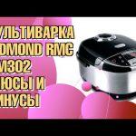 Обзор мультиварки Redmond RMC-IHM302
