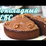 Шоколадный КЕКС (ПИРОГ) в Мультиварке 🍫👍 Вкусный и Простой РЕЦЕПТ