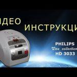 Мультиварка PHILIPS HD 3033. Инструкция от Леньфильм