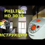 Мультиварка PHILIPS  HD 3039/00 — подробная видео инструкция.