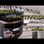 Мультиварка REDMOND RMC-250.