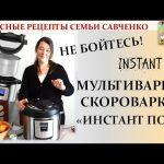 Обзор мультиварки, скороварки Инстант пот. Лидия Савченко Рецепты семьи. Instant pot