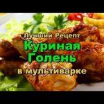 Лучший Рецепт! Куриная Голень в Мультиварке! / The best recipes! Chicken drumstick!