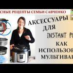 Аксессуары Инстант Пот. Мультиварка, пароварка, скороварка Instant pot accessories Рецепты Савченко