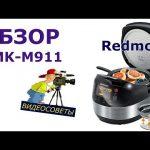 Обзор мультиварки Redmond RMK-M911