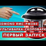 МУЛЬТИВАРКА-СКОРОВАРКА REDMOND RMC PM380. ПЕРВЫЙ ЗАПУСК. ОБЗОР
