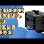 Мультиварка-скороварка Tefal Ultimate CY625D32 — обзор