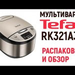 МУЛЬТИВАРКА TEFAL RK321A32 / распаковка и обзор