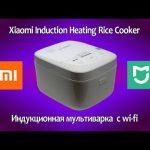 Индукционная мультиварка с с wi-fi. Обзор Xiaomi Induction Heating Rice Cooker (2020 г)