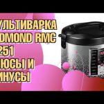 Обзор мультиварки Redmond RMC-М251