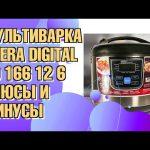 Мультиварка Opera Digital OD-166 12 6 1500 — обзор