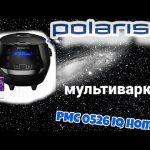 Обзор мультиварка Polaris PMC 0526 IQ Home. Управление WiFi. Готовлю шарлотку и курицу под соусом.