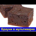 Шоколадный брауни в мультиварке — Простой рецепт — Про Вкусняшки