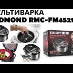 Мультиварка REDMOND RMC-FM4521 — ОБЗОР