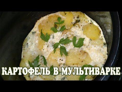 Рецепт вкусного картофеля в мультиварке