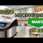 Мультиварка Marta MT 1937. Обзор и видео инструкция.