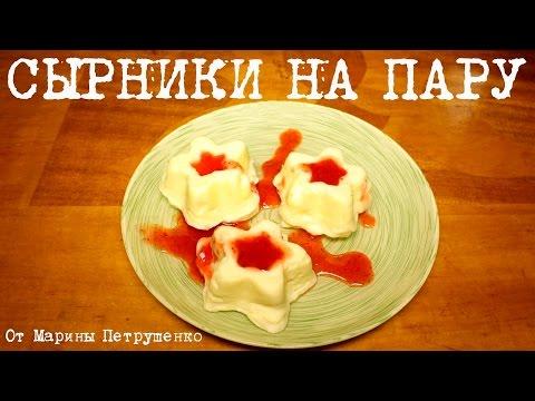 Сырники на пару рецепт с фото